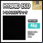 レタンPG ハイブリッド エコ トヨタ 202 ブラック 4kg(希釈済)/自動車用 1液 ウレタン 塗料 関西ペイント ハイブリット 黒