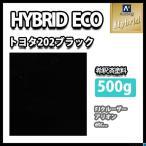 レタンPG ハイブリッド エコ トヨタ 202 ブラック 500g(希釈済)/自動車用 1液 ウレタン 塗料 関西ペイント ハイブリット 黒