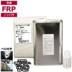 汎用 FRP補修3点キット/FRP樹脂1kg 一般積層用(ノンパラフィン)硬化剤/ガラスマット付