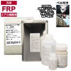 汎用 FRPエアロ補修5点キット/FRP樹脂1kg 一般積層用(インパラフィン)硬化剤/ガラスマット/アセトン/ポリパテ付