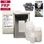 汎用 FRP補修5点キット/FRP樹脂1kg 一般積層用(インパラフィン)硬化剤/ガラスマット/アセトン/ポリパテ付