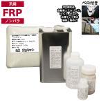 汎用 FRP補修5点キット/FRP樹脂2kg 一般積層用(ノンパラフィン)硬化剤/ガラスマット/アセトン/ポリパテ付