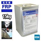 送料無料! PROST 低収縮タイプ FRP ポリエステル 樹脂  一般積層用  15kg(20kg缶入り) インパラフィン FRP補修 船