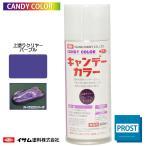 ★新色!イサム キャンディーカラー エアゾール  300ml / 3752 パープル   キャンディ 塗料 スプレー ラッカー