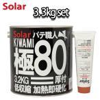 ゼロ収縮 ソーラー 極 ♯80 鈑金パテ  3.3kgセット / 標準  厚盛10mm 板...