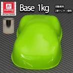 関西ペイントPG80 NEW ライム グリーン 1kg /自動車用 ウレタン 塗料 2液 カンペ 黄緑