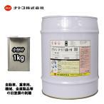 スケルトン 強力 塗料 剥離剤 1kg/リムーバー ウレタン塗料
