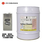 スケルトン 強力 塗料 剥離剤 4kg/リムーバー ウレタン塗料