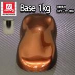関西ペイントPG80 マルーン ブラウン パール 1kg 自動車用ウレタン塗料 2液 カンペ ウレタン 塗料