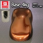 送料無料!関西ペイントPG80 マルーン ブラウン パール 4kg 自動車用ウレタン塗料 2液 カンペ ウレタン 塗料