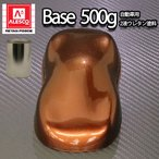 関西ペイントPG80 マルーン ブラウン パール 500g 自動車用ウレタン塗料 2液 カンペ ウレタン 塗料