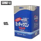 送料無料!ミッチャクロン マルチ 塗料密着剤 プライマー 16L/ウレタン塗料 染めQテクノロジィ