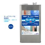 ミッチャクロン マルチ 塗料密着剤 プライマー 3.7L/ウレタン塗料 染めQテクノロジィ