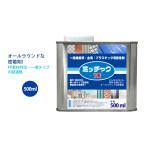 ミッチャクロン マルチ 塗料密着剤 プライマー 500ml/ウレタン塗料 染めQテクノロジィ