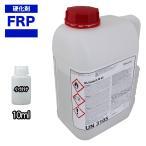 FRP用硬化剤10ml 樹脂 ゲルコート トップコート ポリパテ 補修
