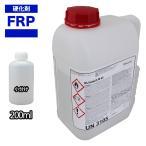 FRP用硬化剤200ml 樹脂 ゲルコート トップコート ポリパテ 補修