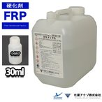 FRP用硬化剤30ml 樹脂 ゲルコート トップコート ポリパテ 補修