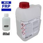 FRP用硬化剤500ml 樹脂 ゲルコート トップコート ポリパテ 補修