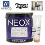 関西ペイント NEOX カーボンファイバーパテ60 1kgセット/速乾 板金/補修/ウレタン塗料