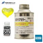 NR クリア カラー 5ml(樹脂0.5kg用) レモンイエロー/樹脂用 着色剤 小分け