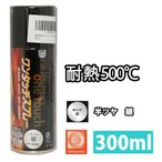 耐熱塗料 オキツモ ワンタッチスプレー 半艶 シルバー 300ml /500℃ 銀 塗料 バイク 車