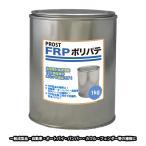 FRPポリエステルパテ 1kg 下地凹凸 / 平滑用 / FRP補修 / ポリパテ