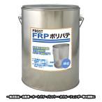 FRPポリエステルパテ 4kg 下地凹凸/平滑用/FRP補修/ポリパテ