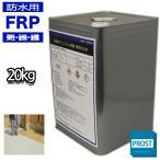 送料無料!PC-640FXT FRP防水用弾性ポリエステル樹脂20kg 耐候 耐震 FRP樹脂 補修