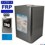 イソ系 FRP防水用トップコート ブルー 1kg 高耐候性 FRP樹脂補修