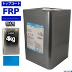 送料無料!イソ系 FRP防水用トップコート ブルー 4kg 高耐候性 FRP樹脂補修