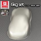 関西ペイントPG80 #101 シルバーメタリック(細目)6kgセット(シンナー/硬化剤/道具付) 自動車用ウレタン塗料 2液 カンペ ウレタン 塗料 銀