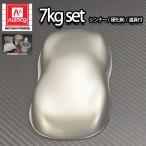 関西ペイントPG80#109 シルバーメタリック(粗目)7kgセット(シンナー/硬化剤/道具付) 自動車用ウレタン塗料 2液 カンペ ウレタン 塗料 銀