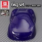関西ペイントPG80 #365 ダークブルー6kgセット(シンナー/硬化剤/道具付) 自動車用ウレタン塗料 2液 カンペ ウレタン 塗料 青