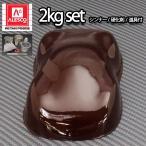 関西ペイントPG80 #554 エクセルブラウン2kgセット(シンナー/硬化剤/道具付) 自動車用ウレタン塗料 2液 カンペ ウレタン 塗料 茶色