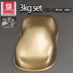 関西ペイントPG80 超極粗目 ゴールドメタリック 3kgセット(シンナー/硬化剤/道具付) 自動車用ウレタン塗料 2液 カンペ ウレタン 塗料 金