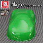 関西ペイントPG80 グラス グリーン 4kgセット(シンナー/硬化剤/道具付) /自動車用 ウレタン 塗料 2液 カンペ 緑