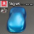 関西ペイントPG80 ライト ブルー メタリック 5kgセット(シンナー/硬化剤/道具付) 自動車用ウレタン塗料 2液 カンペ ウレタン 塗料 青 ブルメタ