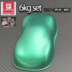 関西ペイントPG80 ライト グリーン メタリック 粗目 6kgセット(シンナー/硬化剤/道具付) 自動車用ウレタン塗料 2液 カンペ ウレタン 塗料  緑メタ