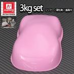 関西ペイントPG80 ライト ピンク 3kgセット(シンナー/硬化剤/道具付) 自動車用ウレタン塗料 2液 カンペ ウレタン 塗料