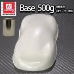 関西ペイントPG80 ホワイト パール (3コート用)  500g 自動車用ウレタン塗料 2液 カンペ ウレタン 塗料 白