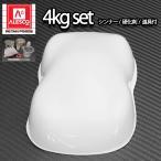 関西ペイントPG80 SU ホワイト 4kg セット(シンナー硬化剤道具)/ 自動車用ウレタン塗料 2液 カンペ ウレタン 塗料