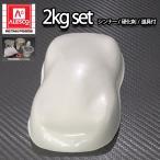 関西ペイントPG80 ホワイト パール (3コート用)  2kgセット(シンナー/硬化剤/道具付) 自動車用ウレタン塗料 2液 カンペ ウレタン 塗料 白