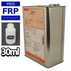 促進剤 PICO 30ml / P-715TN発泡スチロール積層用樹脂専用