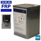 FRP空気硬化剤 パラフィンワックス 1L FRP樹脂 補修