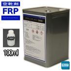 FRP空気硬化剤 パラフィンワックス 100ml FRP樹脂 補修