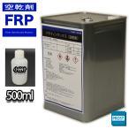 FRP空気硬化剤 パラフィンワックス 500ml FRP樹脂/補修