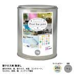 ペンキ 艶消し 水性塗料 ライトカラー 全21色 1kg / 屋内 壁 天井