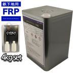 FRP 鉄下地用接着剤 プライマー 4kgセット 3液型 FRP樹脂 補修