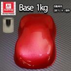 関西ペイントPG80 レッドメタリック(極粗目) 1kg 自動車用ウレタン塗料 2液 カンペ ウレタン 塗料 赤メタ