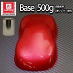 関西ペイントPG80 レッドメタリック(極粗目) 500g 自動車用ウレタン塗料 2液 カンペ ウレタン 塗料 赤メタ